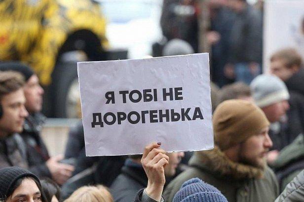 Марш жінок сьогодні – акція за ратифікацію Стамбульської конвенції,